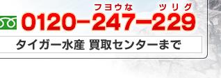 0120-247-229 タイガー水産 釣具買取センターまで